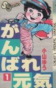 がんばれ元気、コミック1巻です。漫画の作者は、小山ゆうです。