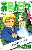 美鳥の日々、コミック1巻です。漫画の作者は、井上和郎です。