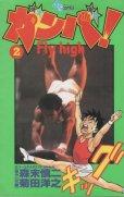 ガンバフライハイ、単行本2巻です。マンガの作者は、菊田洋之です。