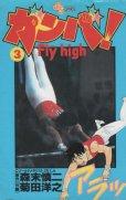 ガンバフライハイ、コミック本3巻です。漫画家は、菊田洋之です。