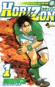 ホライズン、コミック1巻です。漫画の作者は、菊田洋之です。