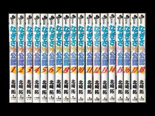 コミックセットの通販は[漫画全巻セット専門店]で!1: なぎさMe公認 北崎拓