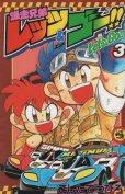 爆走兄弟レッツ&ゴー、コミック本3巻です。漫画家は、こしたてつひろです。