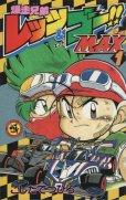 爆走兄弟レッツ&ゴーMAX、コミック1巻です。漫画の作者は、こしたてつひろです。