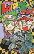 爆走兄弟レッツ&ゴーMAX、単行本2巻です。マンガの作者は、こしたてつひろです。