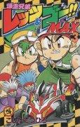 爆走兄弟レッツ&ゴーMAX、コミック本3巻です。漫画家は、こしたてつひろです。