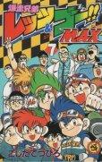 こしたてつひろの、漫画、爆走兄弟レッツ&ゴーMAXの最終巻です。