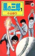 風の三郎、コミック1巻です。漫画の作者は、小山ゆうです。