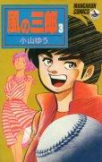 風の三郎、コミック本3巻です。漫画家は、小山ゆうです。