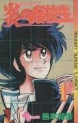 炎の転校生、コミック1巻です。漫画の作者は、島本和彦です。