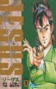 JESUS(ジーザス)、コミック本3巻です。漫画家は、藤原芳秀です。