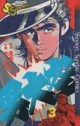 男大空、コミック本3巻です。漫画家は、池上遼一です。