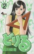 どりる、単行本2巻です。マンガの作者は、石川優吾です。