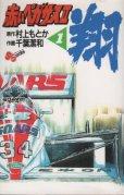 赤いペガサスII翔、コミック1巻です。漫画の作者は、村上もとか・千葉潔和です。
