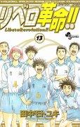 田中モトユキの、漫画、リベロ革命の最終巻です。