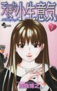 天使な小生意気、コミック1巻です。漫画の作者は、西森博之です。