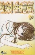 西森博之の、漫画、天使な小生意気の最終巻です。