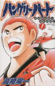 ハングリーハート、コミック1巻です。漫画の作者は、高橋陽一です。