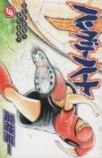 ハングリーハート、コミック本3巻です。漫画家は、高橋陽一です。