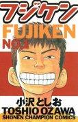 フジケン、コミック1巻です。漫画の作者は、小沢としおです。