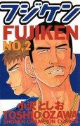 フジケン、単行本2巻です。マンガの作者は、小沢としおです。