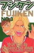 フジケン、コミック本3巻です。漫画家は、小沢としおです。