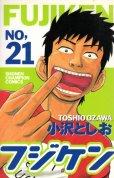 小沢としおの、漫画、フジケンの表紙画像です。