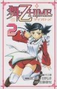 舞乙HIME、単行本2巻です。マンガの作者は、佐藤健悦です。
