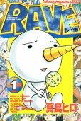 RAVE(レイヴ)、コミック1巻です。漫画の作者は、真島ヒロです。