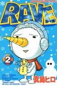 RAVE(レイヴ)、単行本2巻です。マンガの作者は、真島ヒロです。