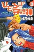 ひもろぎ守護神、コミック本3巻です。漫画家は、緋采俊樹です。
