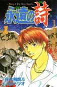 永遠の詩、コミック1巻です。漫画の作者は、上田ナツオです。