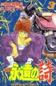 永遠の詩、コミック本3巻です。漫画家は、上田ナツオです。