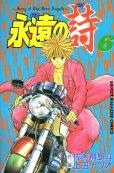 上田ナツオの、漫画、永遠の詩の最終巻です。