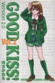 GOODKISS!Version2.0、単行本2巻です。マンガの作者は、河方かおるです。
