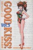 GOODKISS!Version2.0、コミック本3巻です。漫画家は、河方かおるです。