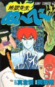 地獄先生ぬーべー、コミック本3巻です。漫画家は、岡野剛です。