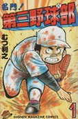 名門第三野球部、コミック1巻です。漫画の作者は、むつ利之です。