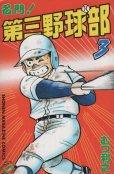 名門第三野球部、コミック本3巻です。漫画家は、むつ利之です。