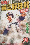 むつ利之の、漫画、名門第三野球部の表紙画像です。
