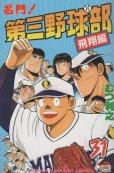 むつ利之の、漫画、名門第三野球部の最終巻です。
