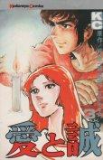 愛と誠、コミック本3巻です。漫画家は、ながやす巧/梶原一騎です。