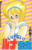 いけないルナ先生、単行本2巻です。マンガの作者は、上村純子です。