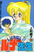 上村純子の、漫画、いけないルナ先生の最終巻です。