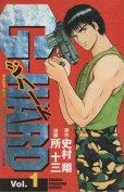 G・HARD(ジハード)、コミック1巻です。漫画の作者は、所十三です。
