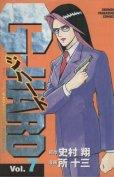 所十三の、漫画、G・HARD(ジハード)の最終巻です。