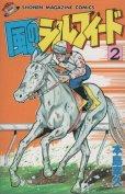 風のシルフィード、単行本2巻です。マンガの作者は、本島幸久です。
