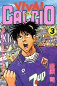 ビバ!カルチョ!(ビバカルチョ)、コミック本3巻です。漫画家は、愛原司です。