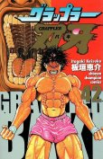 板垣恵介の、漫画、グラップラー刃牙の最終巻です。
