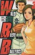 ワイルドベースボーラーズ、コミック本3巻です。漫画家は、関口太郎です。